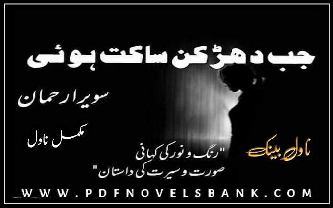 Jab Dharkan Sakit Hoi by Sawera Rehman Complete Novel