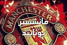 فريق Manchester United مانشستر يونايتد الانكليزي .. اهم مراحله التاريخية