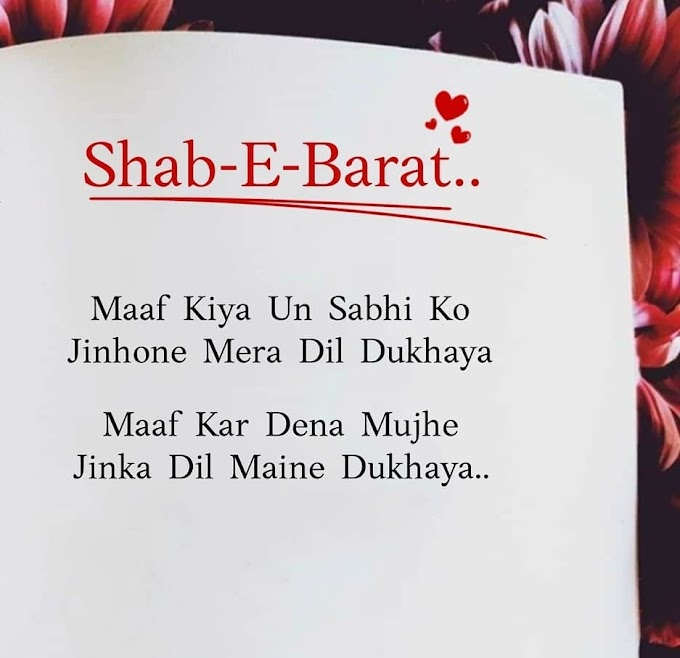 Shab e Barat mubarak pic images Hadith Dpz in Urdu for Whatsapp