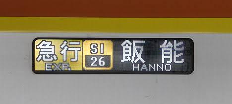 東急東横線 副都心線・西武池袋線直通 急行 飯能行き5 東京メトロ17000系