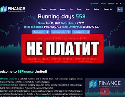 Скриншоты выплат с хайпа bsfinance.biz