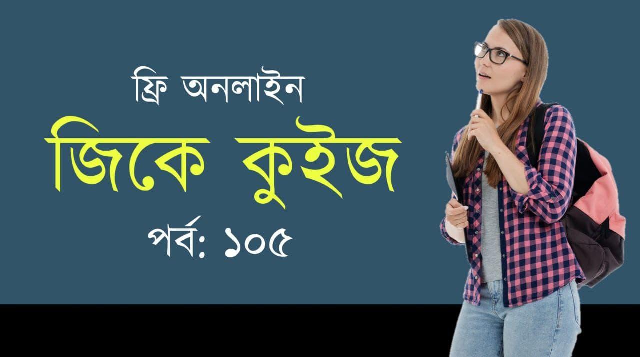 WBP GK Mock Test in Bengali Part-105