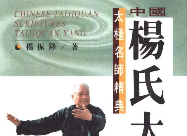 Taijiquan Yang Zhendou ebook