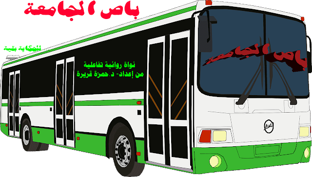 https://www.litartint.com/2020/02/university-bus.html