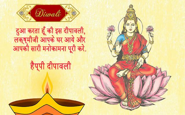 Happy Diwali Quotes In Hindi,happy diwali, happy diwali images, images for happy diwali, happy diwali 2018, happy diwali wishes, wishes for happy diwali, happy diwali photo, happy diwali gif, happy diwali wishes images, images for happy diwali wishing, happy diwali message, message for happy diwali, happy diwali video, happy diwali hd images 2018, happy diwali wallpaper, happy diwali hd images, happy diwali images hd, happy diwali pic, happy diwali quotes, happy diwali quotes 2018, happy diwali song, happy diwali status, quotes for happy diwali, status for happy diwali, happy diwali stickers, Osm new pic, happy diwali advance, happy diwali in advance, happy diwali images download, happy diwali card, happy diwali greetings, happy diwali shayari, happy diwali picture, happy diwali drawing, happy diwali rangoli, happy diwali wishes in hindi, happy diwali greeting card, happy diwali sms, happy diwali game, happy diwali png, happy diwali hd wallpaper, happy diwali hindi, happy diwali in hindi, happy diwali song download, happy diwali video download, happy diwali poster, happy diwali wishes in english, happy diwali gift, happy diwali hd, happy diwali whatsapp, happy diwali whatsapp status