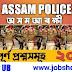 Assam police AB Question paper PDF download