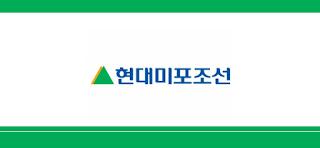 코스피 우량주 : KRX:010620 현대미포조선 주식 시세 주가 전망 現代尾浦造船 HMD: Hyundai Mipo Dockyard