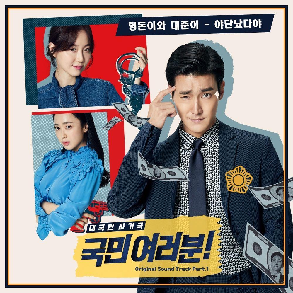 Hyungdon & Daejun – My Fellow Citizens OST Part 1