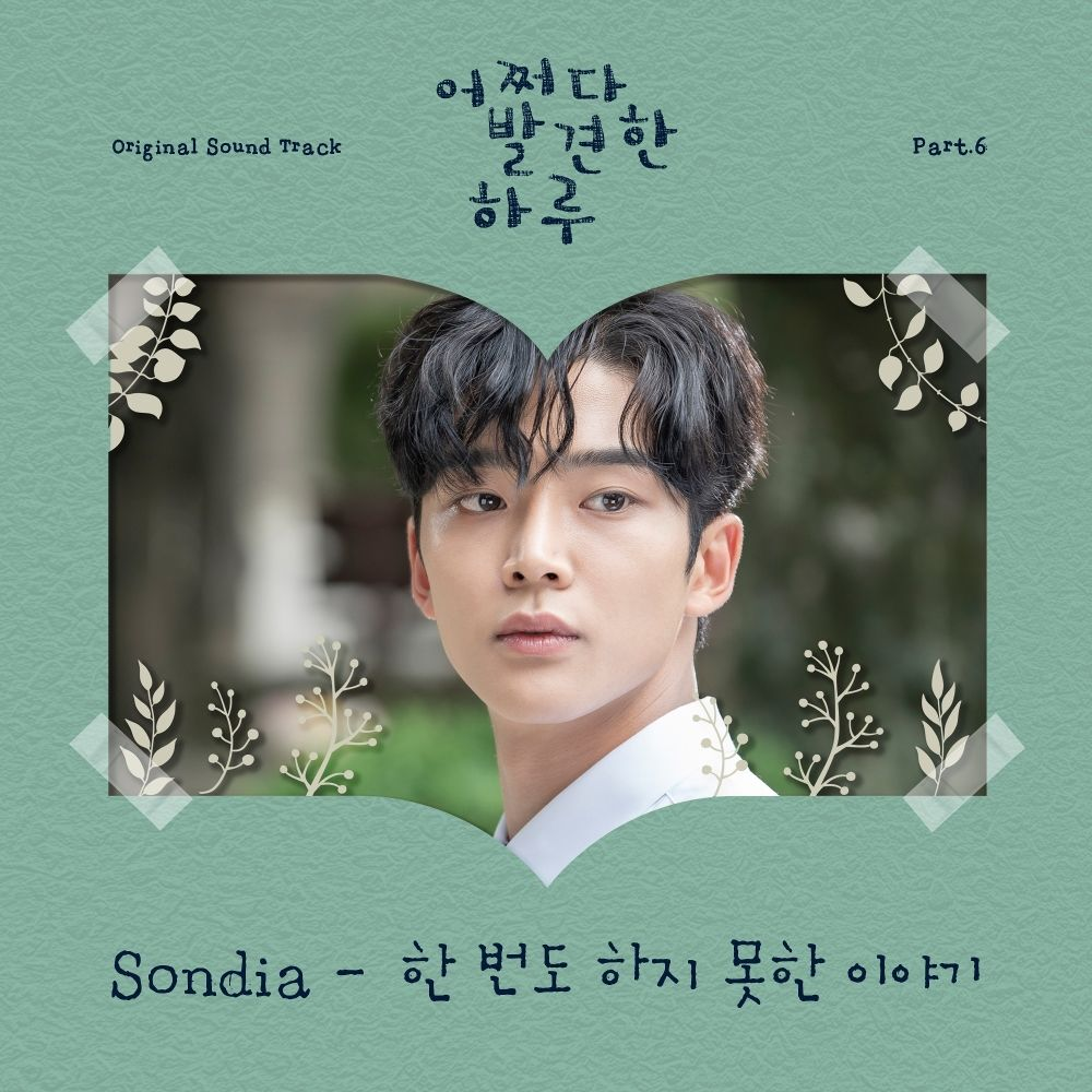 Sondia – Extraordinary You OST Part.6