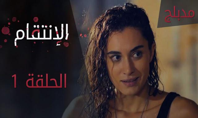 الإنتقام   الحلقة 1   مدبلج   atv عربي   Can Kırıkları motarjam