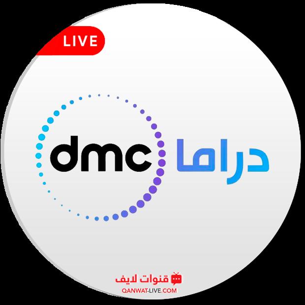 قناة دي ام سي دراما DMC Drama بث مباشر 24 ساعة