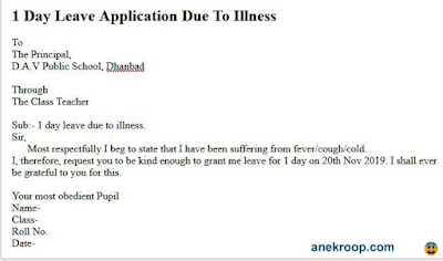 1 day leave application due to illness cough cold