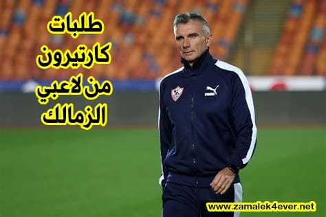 Carteron requests from Zamalek players