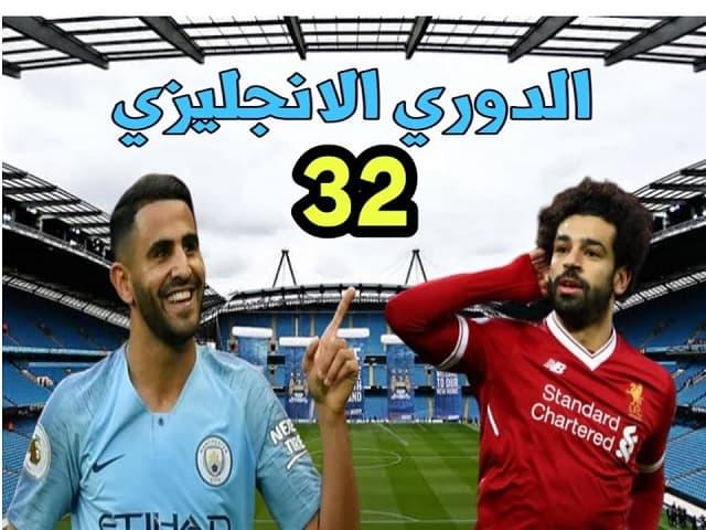 رياض محرز - مانشستر سيتي - محمد صلاح - ليفربول - الدوري الانجليزي