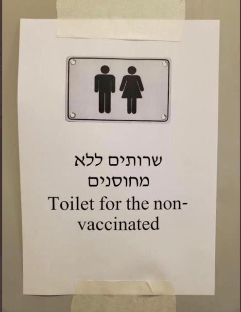 Ιατρικό Απαρτχάιντ στο Ισραήλ;