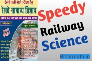 Speedy Railway Science Book PDF in Hindi 2019