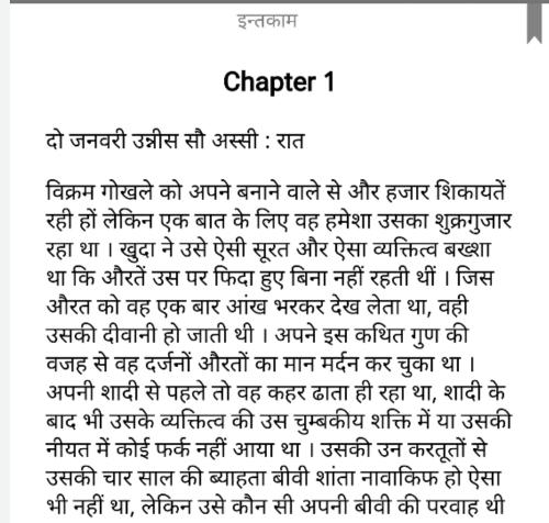 Inteqaam Hindi PDF Download Free