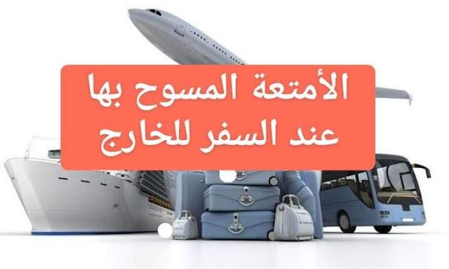 الوزن المحدد للامتعة عند السفر