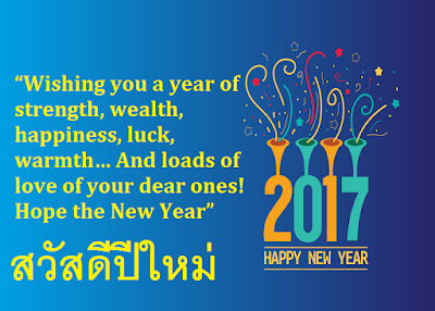 Happy New Year Thai Wallpaper