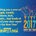 Happy New Year Thai HD Images Wallpaper Photos 2017 - สวัสดีปีใหม่