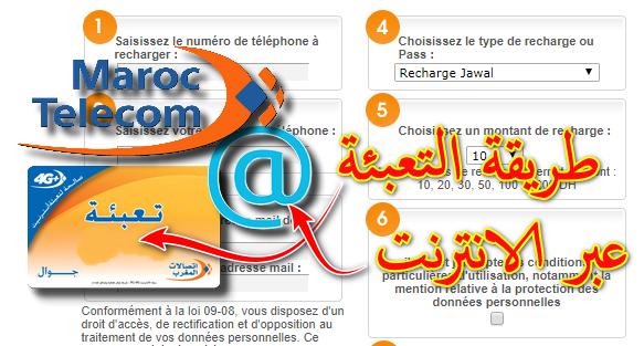 طريقة,تعبئة,رصيد,اتصالات,المغرب,عبر,الانترنت,recharge,iam,en,ligne