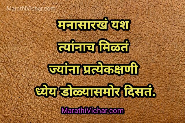 marathi motivational shyari