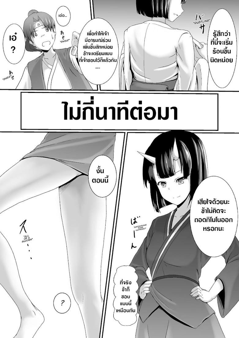 Komomotarou Ge no Maki - หน้า 20