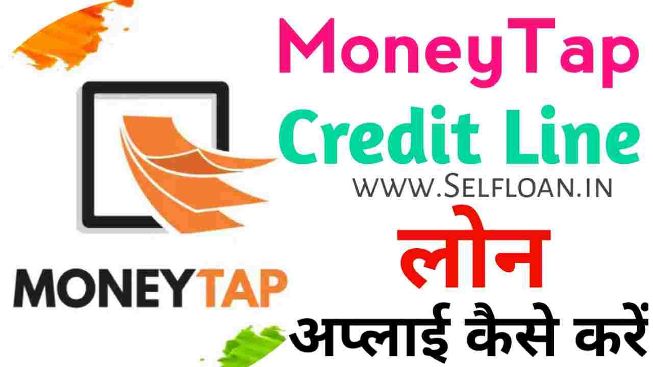 MoneyTap Credit Line Se Personal Kaise Liya Jata Hai, MoneyTap Credit Line Personal Loan Kaise Milega - Self Loan