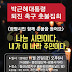 박근혜대통령 퇴진 촉구 촛불집회(광명YMCA)