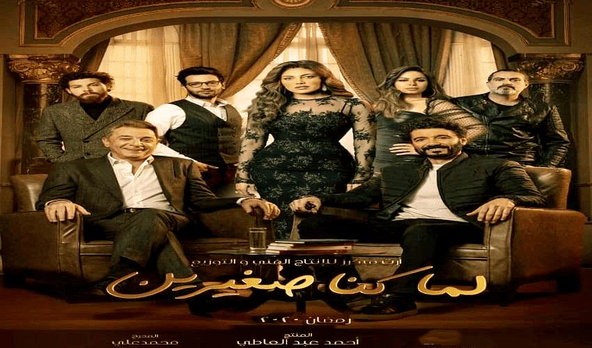 مسلسل لما كنا صغيرين الحلقة 21 الحادية والعشرون كاملة عرب سيد