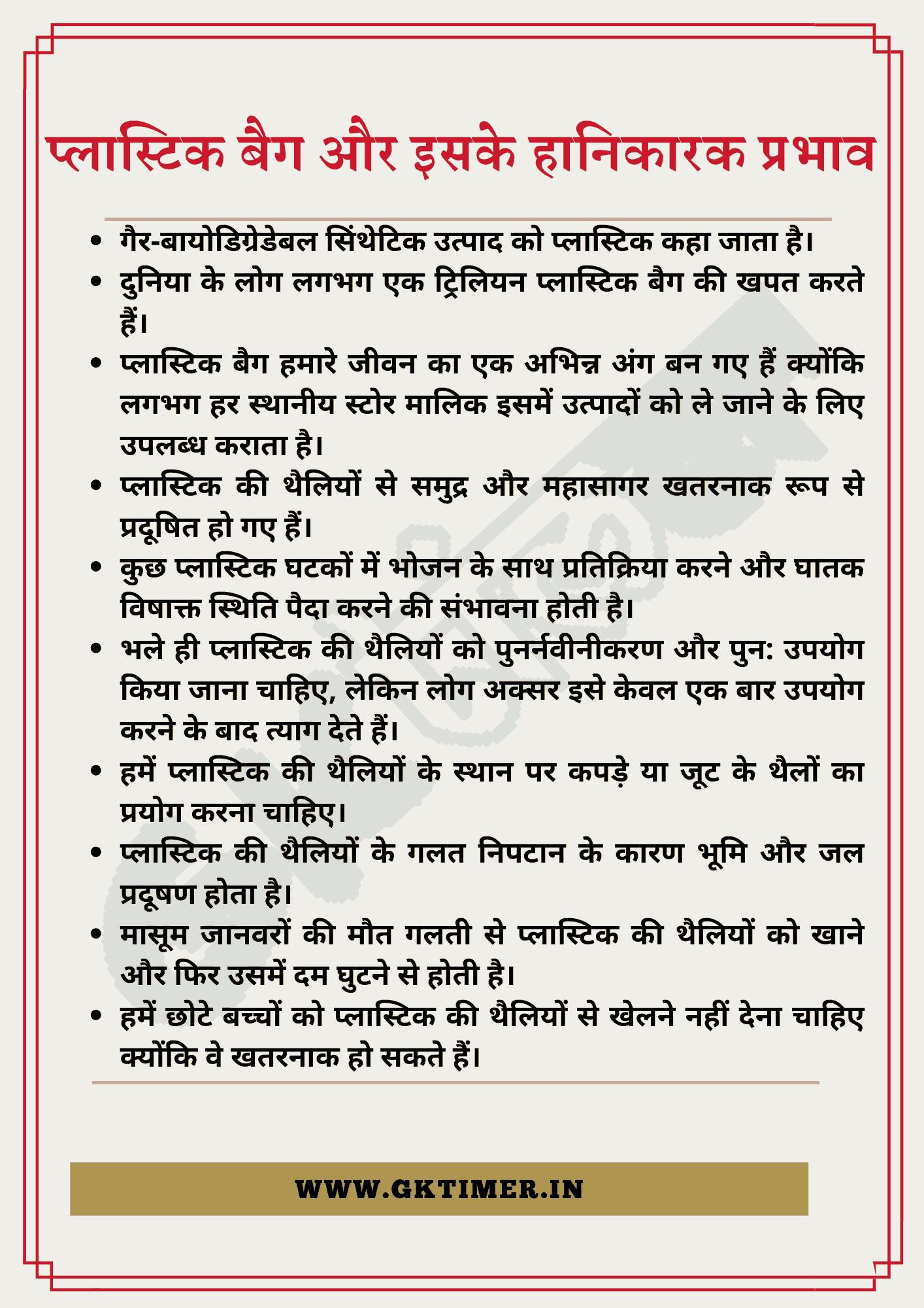 प्लास्टिक बैग और इसके हानिकारक प्रभाव पर निबंध   Essay on Plastic Bag And Its Harmful Effects in Hindi   10 Lines on Plastic Bag And Its Harmful Effects in Hindi