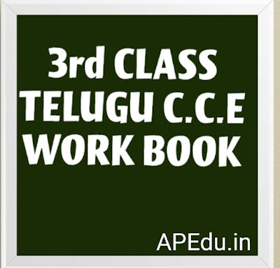 3rd Class Telugu workbook cce modal