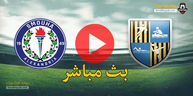 نتيجة مباراة سموحة والمقاولون العرب اليوم 30 مايو 2021 في الدوري المصري