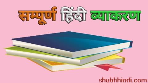 सम्पूर्ण हिंदी व्याकरण। Hindi vyakaran। Hindi grammar