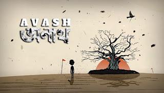 Anath Lyrics by Avash Band Song