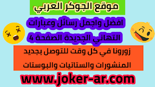 اجمل وافضل رسائل وعبارات التهاني الجديدة الصفحة 4 - موقع الجوكر العربي