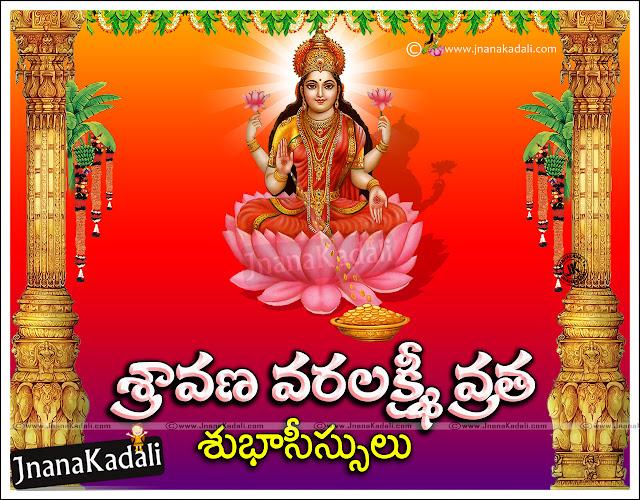 Best Latest online varalakshmi vratam Wishes in Telugu 2016 Varalakshmi vratam festival wishes quotes Whats App Status Varalakshmi Vratam wallpapers Images Goddess Varalakshmi HD Wallpapers varalakshmi png images