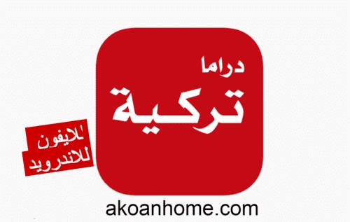 تحميل دراما تركية للايفون مجانا برابط مباشر iOS 2021