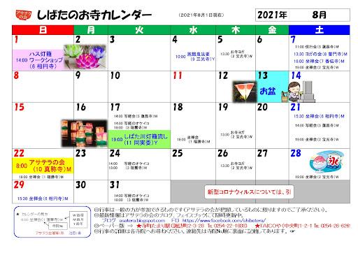 8月のお寺カレンダー(表)