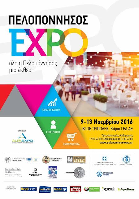 """Έκθεση """"Πελοπόννησος Expo"""": 9-13 Νοεμβρίου 2016"""