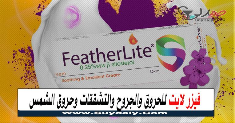 فيزر لايت FeatherLite علاج الحروق والجروح والتشققات والتسلخات والسعر في 2021