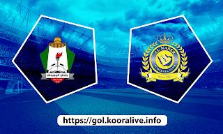 مشاهدة مباراة النصر ضد الوحدات 14-04-2021 بث مباشر في دوري ابطال اسيا
