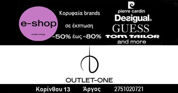 Outlet One: Νέο κατάστημα Αντρικών και Γυναικείων ρούχων στο Άργος με διάσημα brands