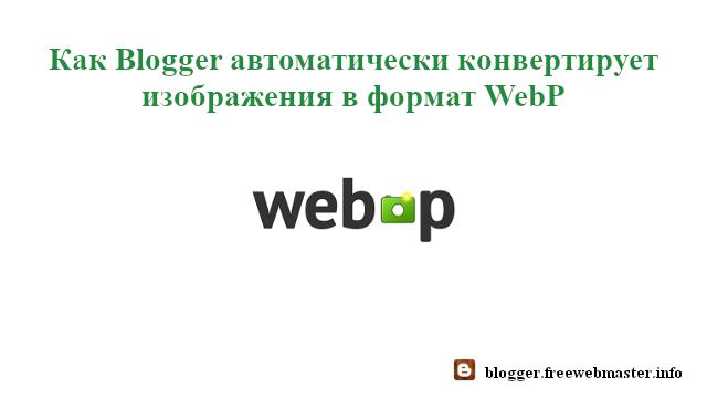 Как Blogger автоматически конвертирует изображения в формат WebP