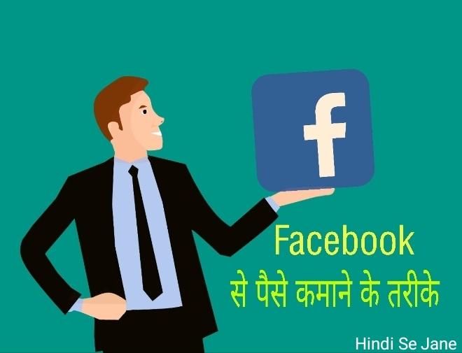 Facebook se paise kaise kamaye आसान तरीका / फेसबुक से पैसा कैसे कमाए जाने
