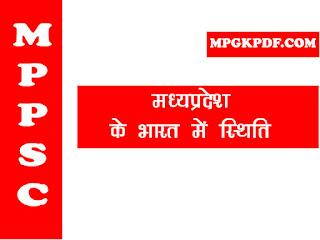 MP aur bharat tulnatmak adhyayan