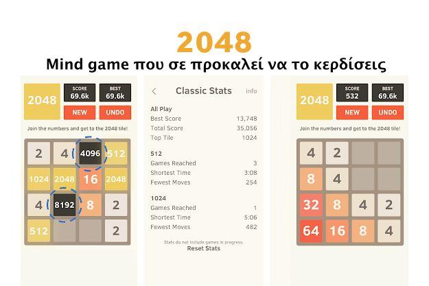 2048 - Το διαχρονικό Mind Game που κέρδισε εκατομμύρια φίλους