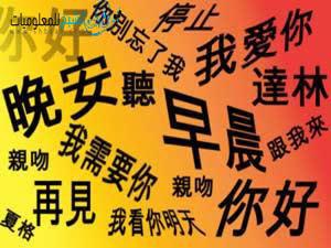 اعرف اسمك كيف يكون باللغة الصينية
