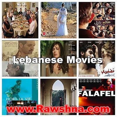 افضل افلام لبنانية على الاطلاق