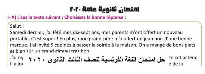 نموذج اجابة امتحان اللغة الفرنسية للصف الثالث الثانوى الدورالأول2020